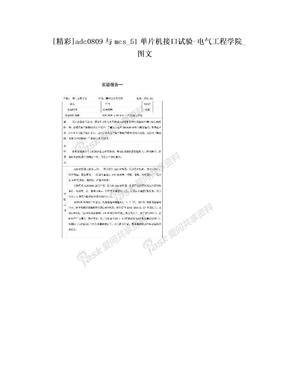 [精彩]adc0809与mcs_51单片机接口试验-电气工程学院_图文