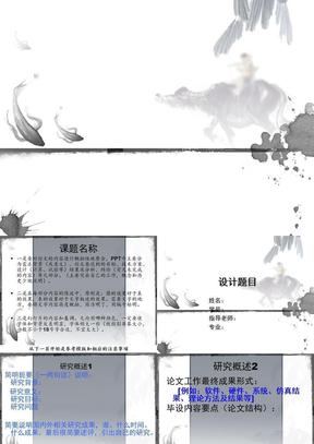 毕业设计模板ppt课件(1)