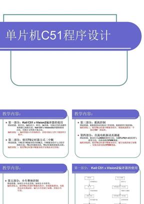 单片机C51程序设计