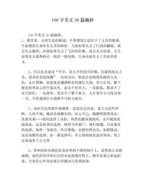 100字美文30篇摘抄