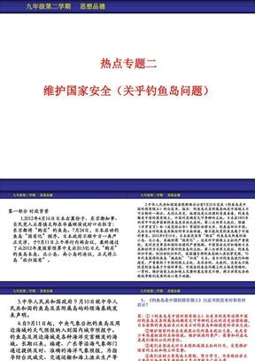 2013热点专题5、维护国家安全