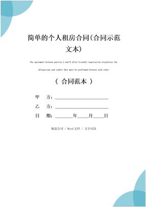 简单的个人租房合同(合同示范文本)