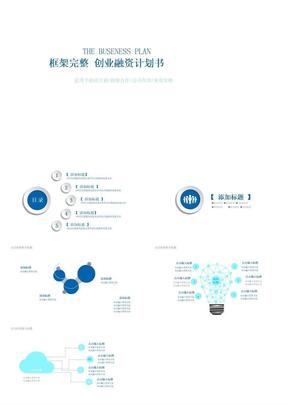 创业融资计划书ppt模板3