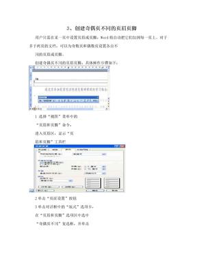 3、创建奇偶页不同的页眉页脚