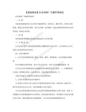 【最新精选】沂水饲料厂车辆管理制度