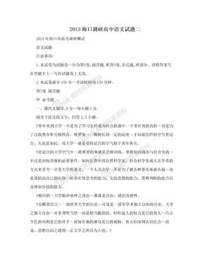 2013海口调研高中语文试题二