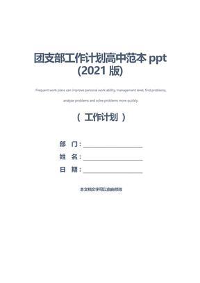 团支部工作计划高中范本ppt(2021版)