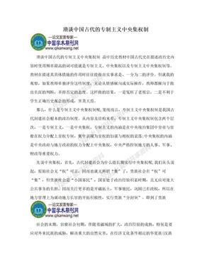 琐谈中国古代的专制主义中央集权制