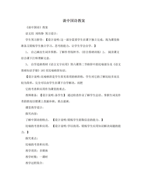 谈中国诗教案