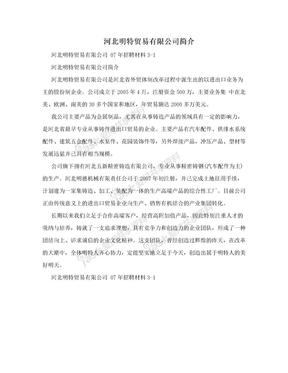河北明特贸易有限公司简介
