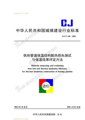 CJT140-2001供热管道热损失测算