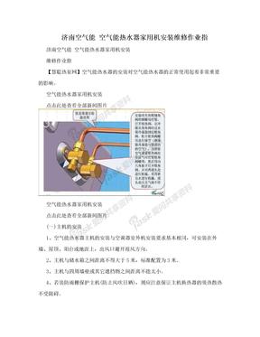 济南空气能 空气能热水器家用机安装维修作业指
