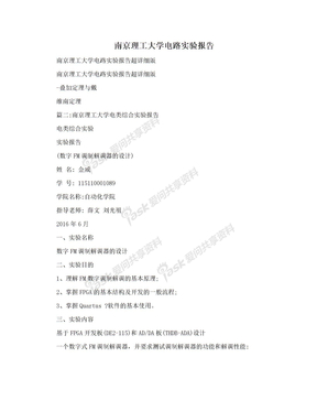 南京理工大学电路实验报告