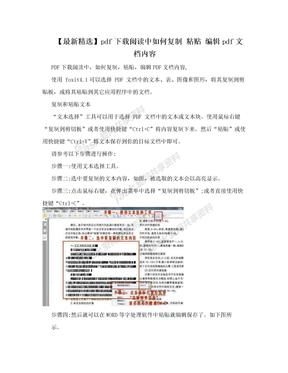 【最新精选】pdf下载阅读中如何复制 粘贴 编辑pdf文档内容