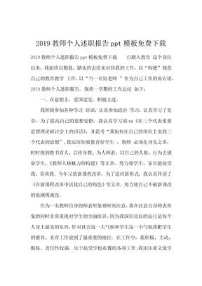 2019教师个人述职报告ppt模板免费下载
