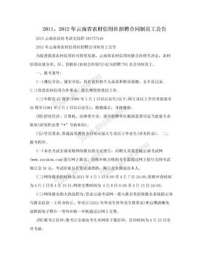2011、2012年云南省农村信用社招聘合同制员工公告