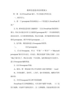 教师信息技术培训教案1