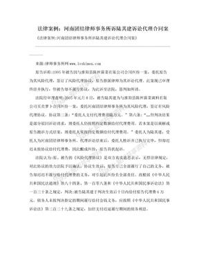 法律案例:河南团结律师事务所诉陆其建诉讼代理合同案