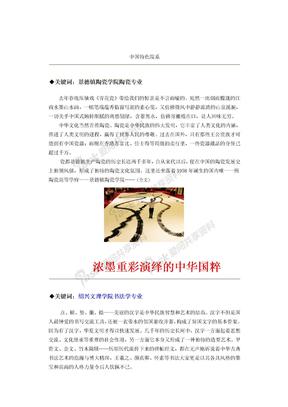 中国特色院系