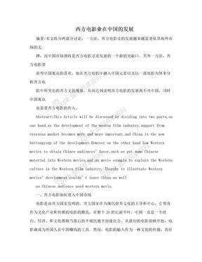 西方电影业在中国的发展