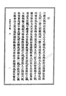宝鼎形意拳谱-123