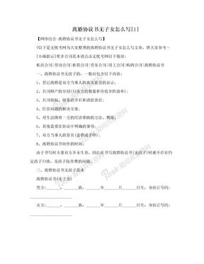 离婚协议书无子女怎么写[1]