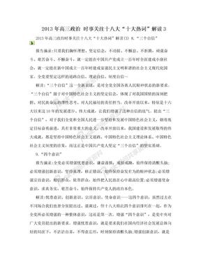 """2013年高三政治 时事关注十八大""""十大热词""""解读3"""