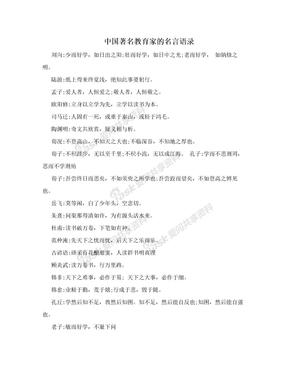 中国著名教育家的名言语录