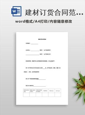 建材订货合同范本(1)