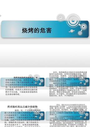 四川大学生活化学个人展示ppt 烧烤的危害