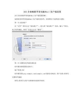 263企业邮箱苹果电脑Mail客户端设置