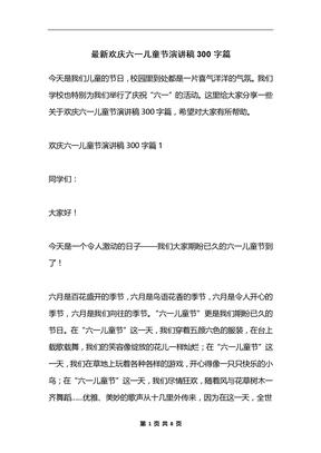 最新欢庆六一儿童节演讲稿300字篇