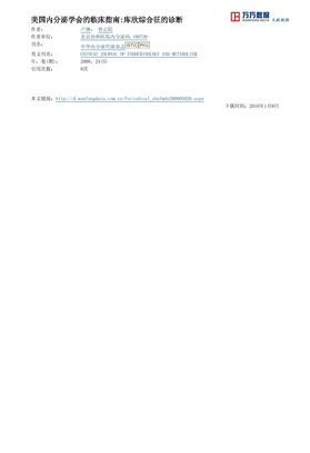 美国内分泌学会的临床指南库欣综合征的诊断