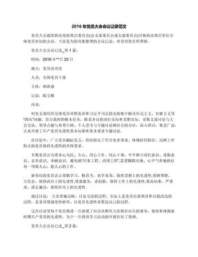 2016年党员大会会议记录范文