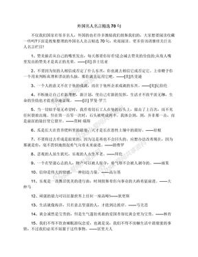 外国名人名言精选70句
