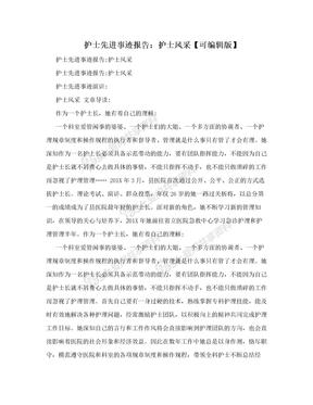 护士先进事迹报告:护士风采【可编辑版】