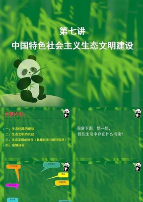 第七讲中国特色社会主义生态文明建设ppt课件