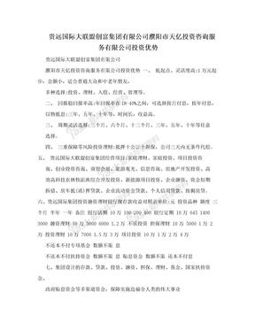 贵远国际大联盟创富集团有限公司濮阳市天亿投资咨询服务有限公司投资优势