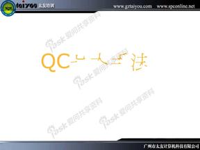 QC 7大手法-01