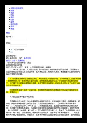 合同解除与诉讼时效-中国法院网