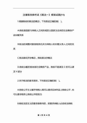 注册税务师考试《税法一》模拟试题(11)