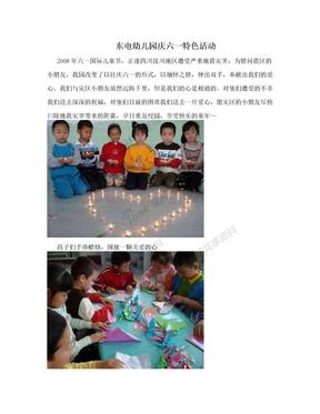 东电幼儿园庆六一特色活动