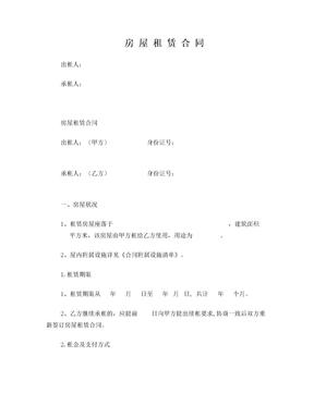 2018房屋租赁合同正式版