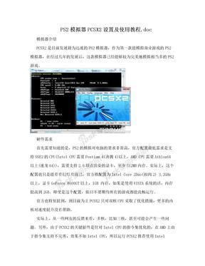 PS2模拟器PCSX2设置及使用教程.doc