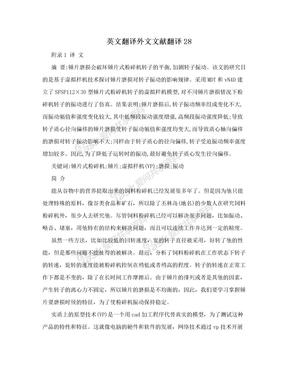 英文翻译外文文献翻译28