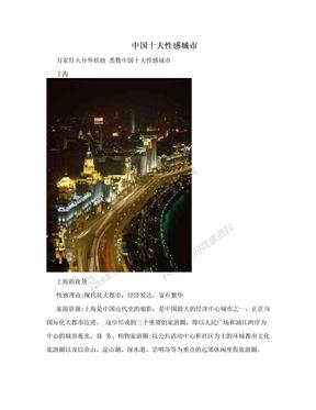 中国十大性感城市