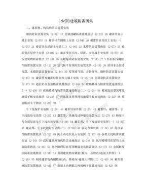[小学]建筑防雷图集