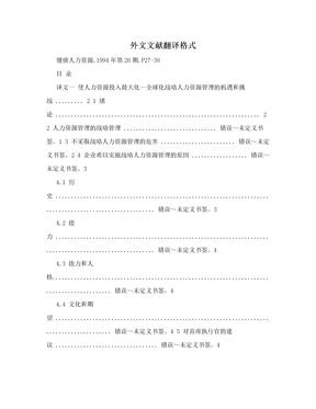 外文文献翻译格式