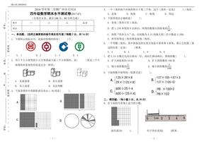 广州市天河区2016-2017学年第二学期期末四年级数学试卷(人教版)
