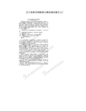 关于消费者网购利与弊的调查报告(1)